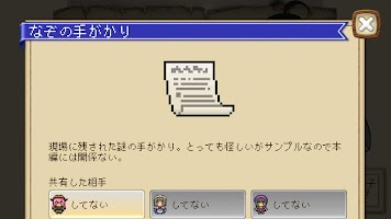 Screenshot 3: 独り身ユニオン