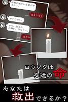 Screenshot 4: 七怪談 -メッセージアプリ風ホラーゲーム-