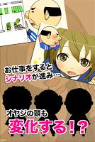 Screenshot 2: 便利屋的齊藤2
