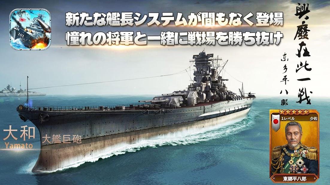 戦艦帝国-228艘の実在戦艦を集めろ