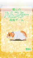 Screenshot 1: 倉鼠育成
