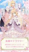 Screenshot 3: 花園学園 - 恋愛お着替えRPG - 魔王と女神の転生