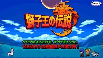 Screenshot 1: 獅子王的傳說 -短篇RPG
