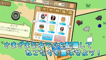 Screenshot 3: ねころび