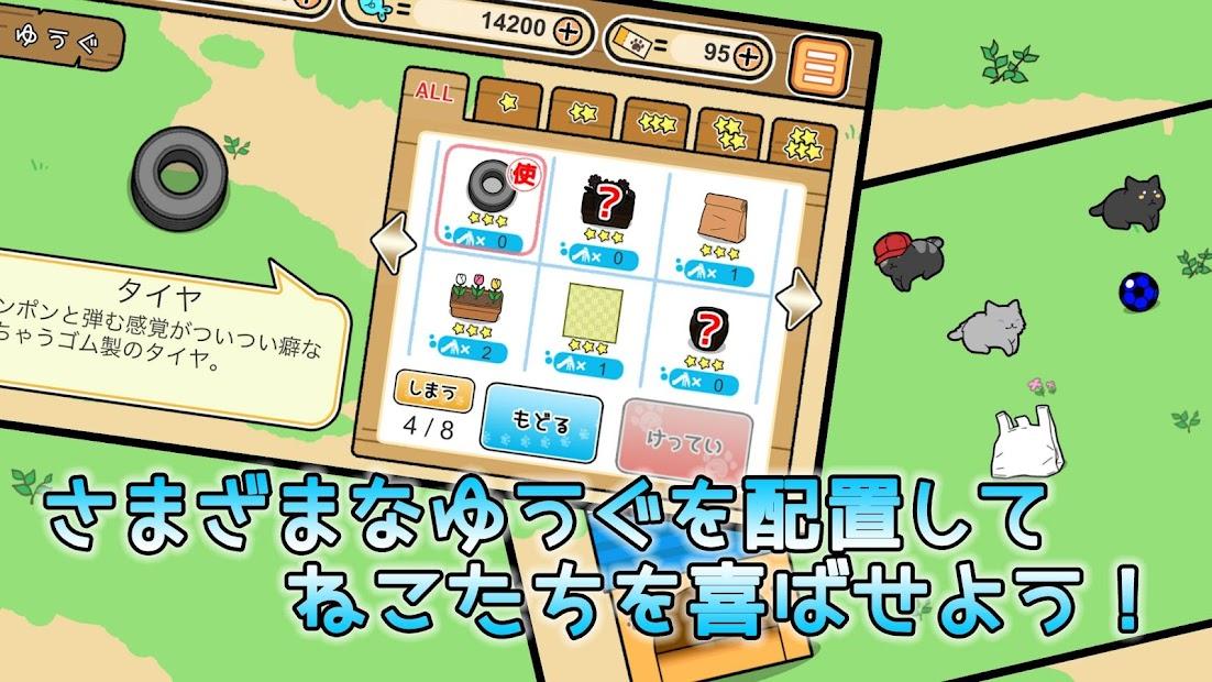 Screenshot 3: 貓咪跑跑