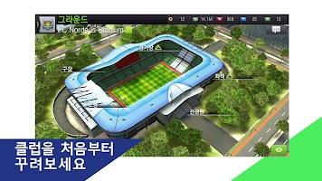 Screenshot 1: Top Eleven 축구 매니저 | 챔피언이 되자!