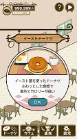 Screenshot 4: とことんドーナツ  -放置で増える癒しの無料ゲーム