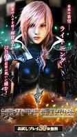 Screenshot 1: Lightning Returns Final Fantasy XIII