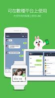 Screenshot 4: LINE(ライン) - 無料通話・メールアプリ