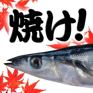 Icon: 炭烤秋刀魚