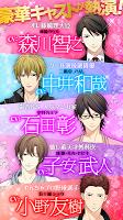 Screenshot 3: 恋プリ 5人の恋プリンス~ヒミツの契約結婚~