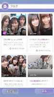 Screenshot 2: Nogizaka46 ~always with you~