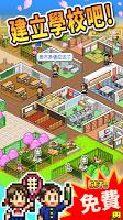 Screenshot 1: 口袋學院物語1