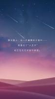 Screenshot 2: 多邊形星:小王子