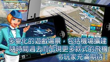 Screenshot 3: 航空大亨 Online