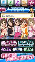 Screenshot 2: アイドルマスター シンデレラガールズ