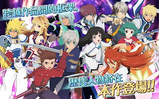 Screenshot 2: 時空幻境 群星傳奇 Tales of Asteria