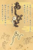 Screenshot 1: あしびと ~ASHIBITO~