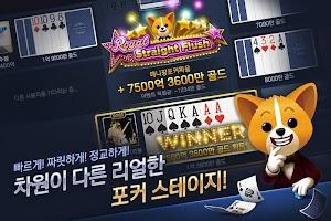 Screenshot 4: Anipang Poker for Kakao