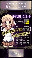 Screenshot 2: ぷちノエ~史上最大の作戦~【体験版】