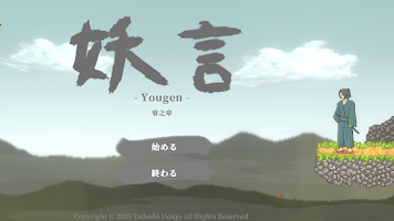 Screenshot 4: 妖怪剣劇アクション 妖言