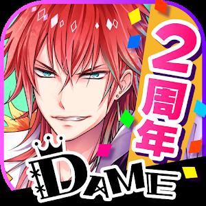 Icon: DAME×PRINCE -ダメ王子たちとのドタバタ恋愛ADV