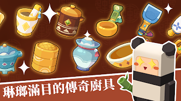 Screenshot 4: 放置料理王