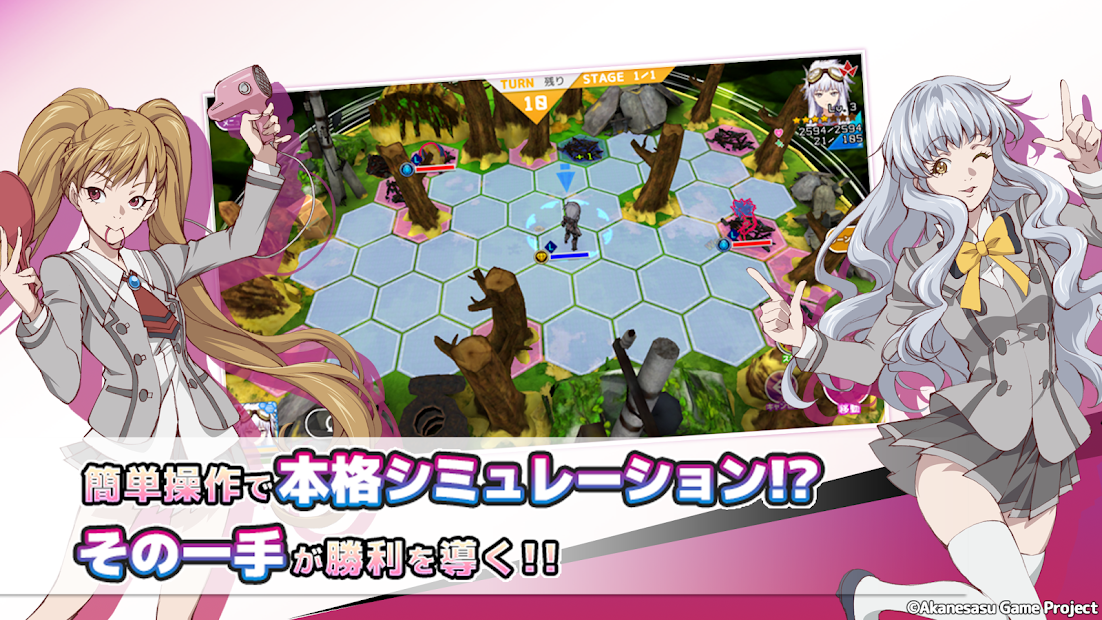 Screenshot 3: 茜色少女