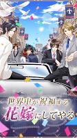 Screenshot 1: 王子大人的求婚 Season2