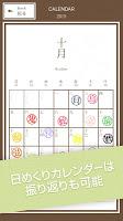 Screenshot 4: 「曆物語」〈物語〉官方應用程式