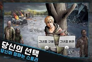 Screenshot 1: 워킹 데드: 로드 투 서바이벌