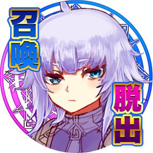 Icon: 公主!成功召喚出勇者了!