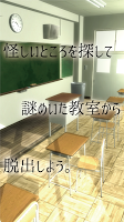 Screenshot 2: 脱出ゲーム 教室からの脱出 【女子生徒編】