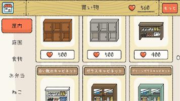 Screenshot 4: かわいい住宅