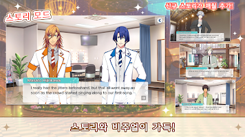 Screenshot 2: 노래의 ☆ 왕자님 ♪ Shining Live | 글로벌버전