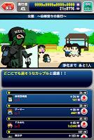 Screenshot 4: 非リアの冒険