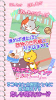 Screenshot 3: 貓咪保育園