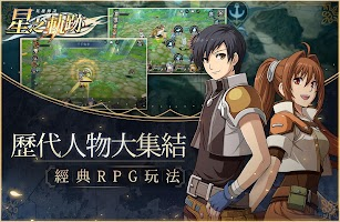 Screenshot 3: The Legend of Heroes: Trajectory Stars (Traditional Chinese)