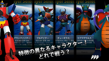 Screenshot 3: 超合体魔術ロボ ギンガイザー バトルオンライン