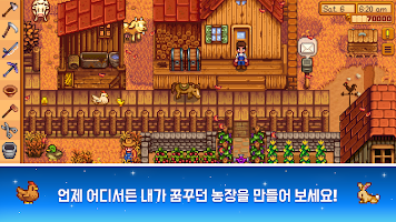 Screenshot 1: Stardew Valley