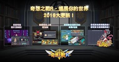 Screenshot 1: 奇想之戰R