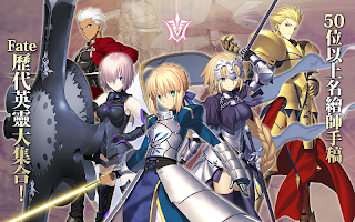 Screenshot 4: Fate/Grand Order (zh-TW)