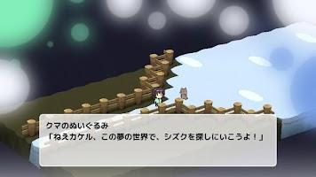 Screenshot 4: 夢の中からさようなら