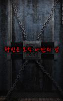 Screenshot 4: 탈출 게임 : 붉은 여자_한국버전
