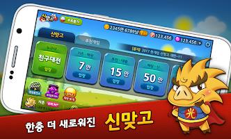 Screenshot 2: 한게임 신맞고 시즌2 - 실시간 대전 맞고의 원조!