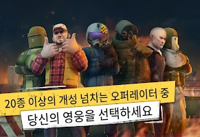 Screenshot 3: Tacticool - 5대5 슈팅 게임