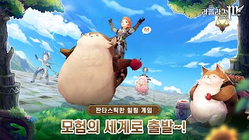 Screenshot 2: Kingdom of the Wind (Korea)