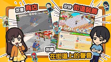 Screenshot 2: 箱庭商店街