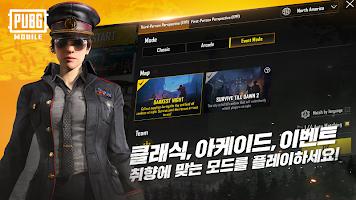 Screenshot 4: PUBG Mobile (Korea/Japan)