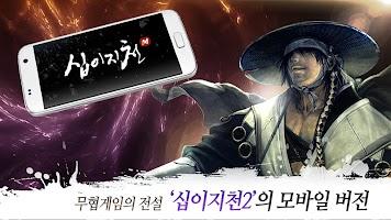 Screenshot 1: 십이지천M